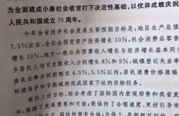 四川省十四五gdp增长目标_广东提出 十四五 时期年均GDP增长目标为5.0 左右