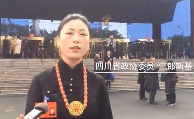 四川省政协委员三郎斯基:进一步完善对口帮扶技术人员的评价机制</a>