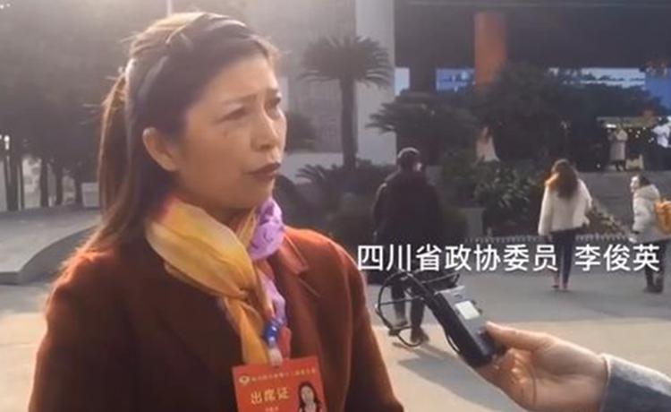 四川省政协委员李俊英:切实解决独生子女家庭老人的医疗养老问题</a>
