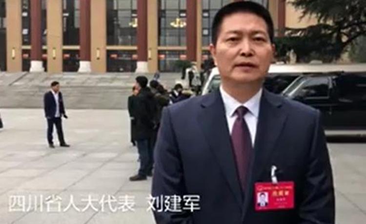 四川省人大代表刘建军:建立完善外贸统计方面考核评价机制</a>