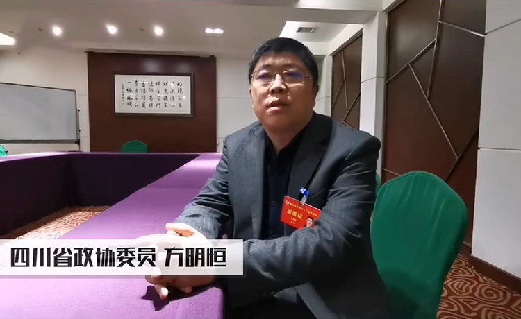 四川省政协委员方明恒:加强健康乡村建设,助推乡村振兴</a>