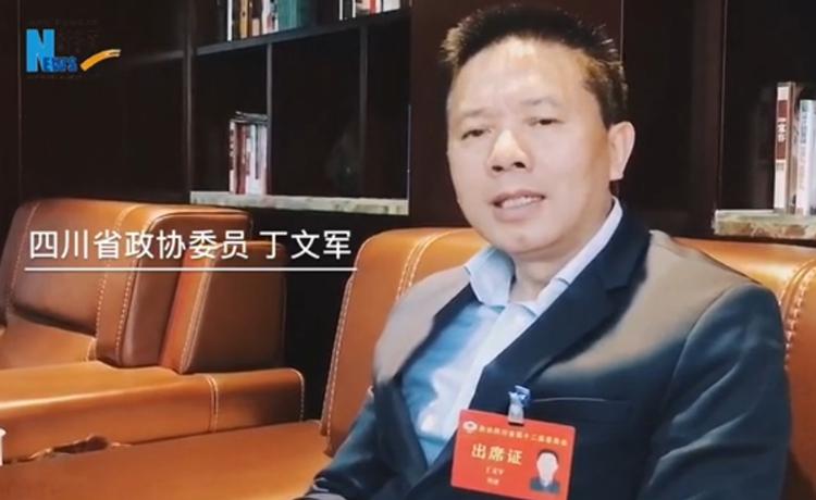 四川省政协委员丁文军:关注农产品深加工 打造农业品牌