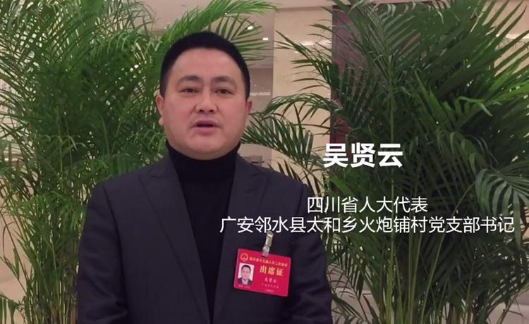 四川省人大代表吴贤云:注重小河流洪涝灾害防治