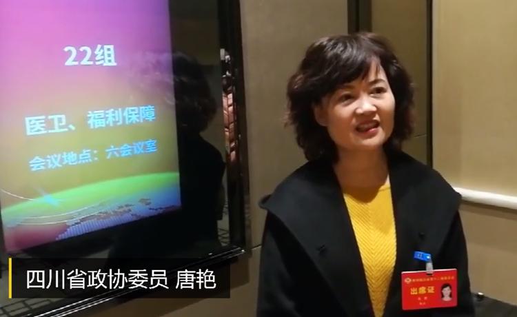 四川省政协委员唐艳:聚焦女性健康, 关注早期筛查