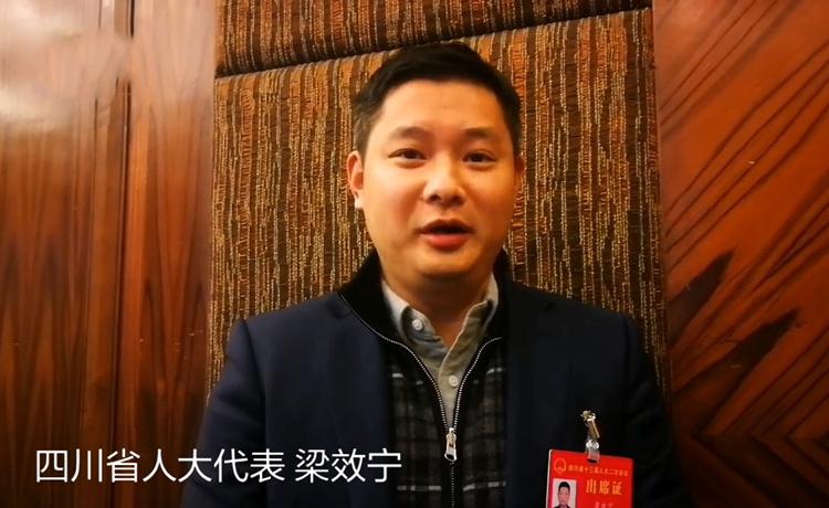 四川省人大代表梁效宁:科技企业唯有不断创新才能生存发展