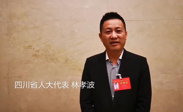 四川省人大代表林孝波:期待更多人投入到通航事业中
