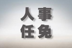 彭清華當選四川省人大常委會主任