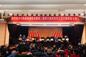 第二屆四川省農村手工藝大師揭曉 為鄉村振興注入文化動力