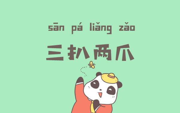 """有一種迅速叫""""三扒兩爪"""""""