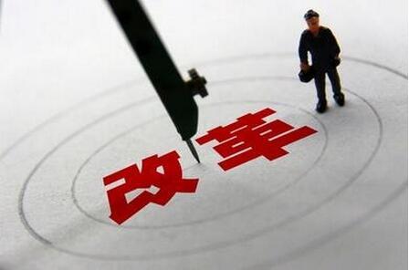 78条全面创新改革经验将在四川全省推广