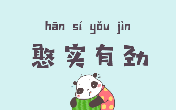 "有(you)一(yi)種賣力叫""憨(han)實有(you)勁"""
