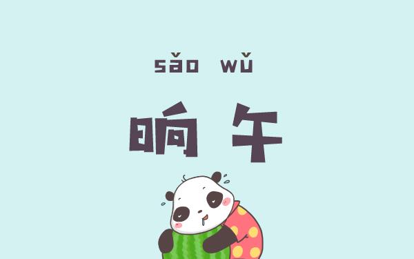 """有一種(zhong)中(zhong)午叫(jiao)""""晌午"""""""