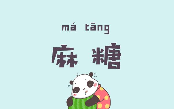 """麻(ma)糖(tang)""是(shi)童年的味道(dao)"