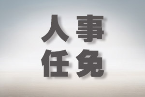 涼山發布幹部任前公示 劉怡擬任州級單位正縣級領導職務