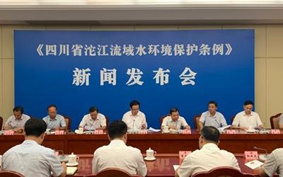 《四川省沱江流域水環境保護條例》9月1日起施行