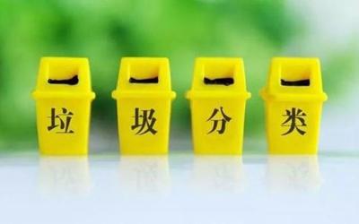 四川省就垃圾分類立法工作徵求意見和建議 力爭年內完成垃圾分類法規起草工作