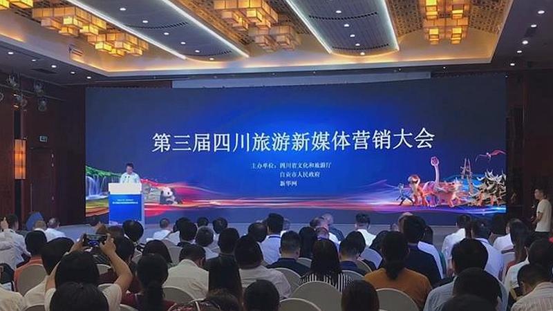 新華網視頻 第三屆四川旅遊新媒體營銷大會亮點紛呈