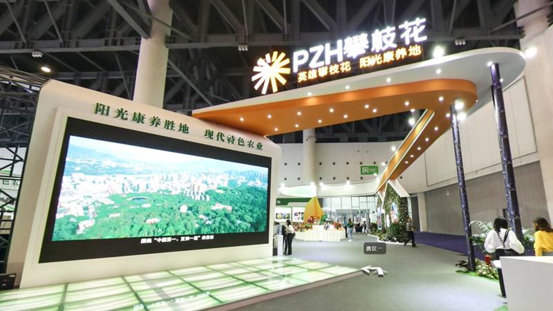 新華網VR|掌上看攀枝花在第七屆四川農博會展了啥