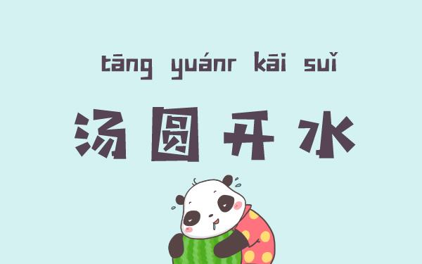 """有一種(zhong)甜(tian)頭叫(jiao)""""湯(tang)圓(yuan)開水"""""""