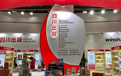 四川出版携9000余种图书亮相北京图书订货会