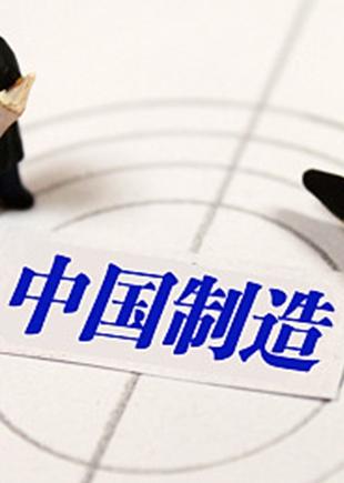 """從""""獨木出海""""到""""協同造船"""" 中國標準""""走出去""""的合作新格局"""
