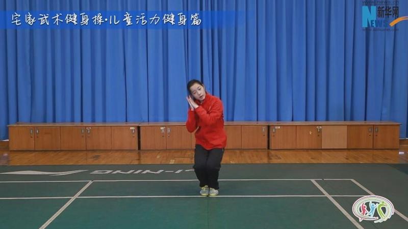 """新華(hua)網短視頻(pin)∣防疫""""宅""""家, 一huang)鵠醋zuo)武(wu)術(shu)健身操(下)"""