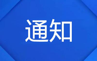 四(si)川(chuan)劃分四(si)類(lei)地區 分區分類(lei)防控