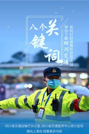 新華網H5∣八個(ge)關(guan)鍵詞 帶你了解四川(chuan)交通如(ru)何打好疫情(qing)防控阻擊戰