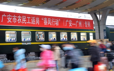 1058名(ming)廣安籍農(nong)民工搭乘返崗(gang)專列前往廣東