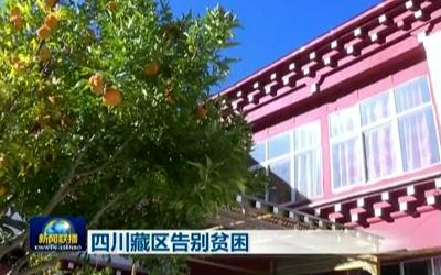 央視聯播∣四川(chuan)藏區實現全域脫貧(pin)摘帽