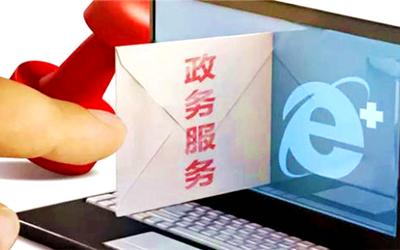 四川2019年公開政府信息842萬條