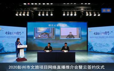 2020彭州市文旅項目網絡直播推介會暨雲簽約儀式舉行