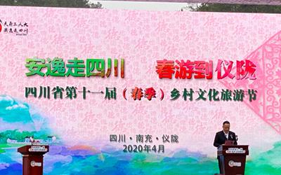 四川省第十一屆(春季)鄉村文化旅遊節在南充市儀隴縣開幕