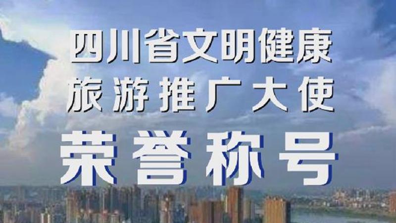 """""""文明旅遊 健康出行""""四川文明旅遊短視頻挑戰賽等你來參與!"""