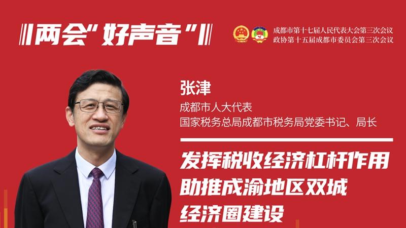 張津:發揮稅收經濟杠桿作用 助推成渝地區雙城經濟圈建設
