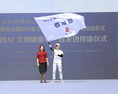 """""""安逸遊四川 文明健康行"""" 四川舉行2020年中國旅遊日活動"""
