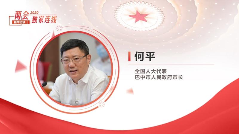 """何平:乘成渝地區雙城經濟圈建設""""東風"""" 促革命老區振興發展"""