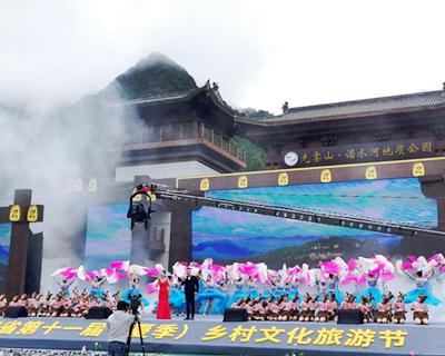 四川省第十一屆(夏季)鄉村文化旅遊節在巴中市南江縣開幕