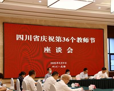 四川省召開慶祝第36個教師節座談會 強化新時代教師隊伍的責任擔當