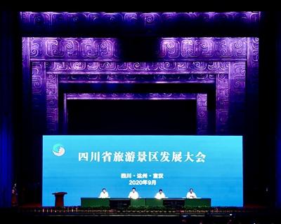 2020年四川省旅遊景區發展大會在達州市宣漢縣召開