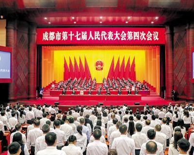成都市十七屆人大四次會議開幕