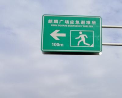 四川省累計建成應急避難場所3200余個