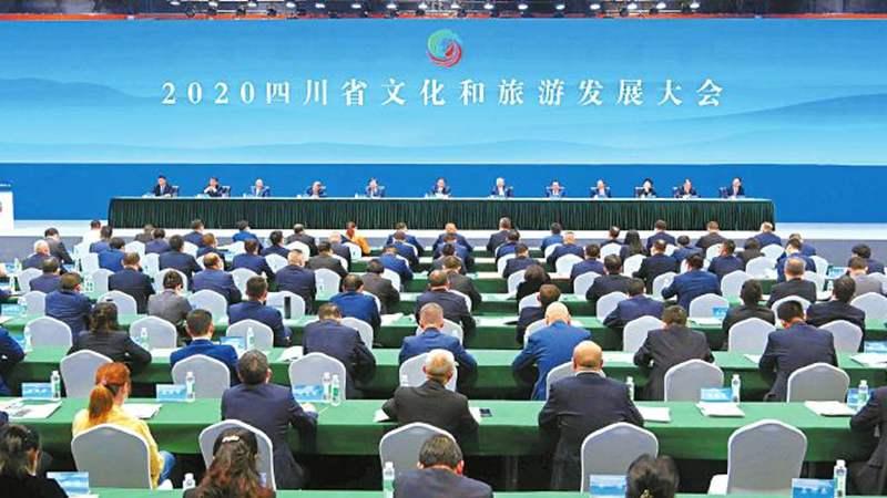 2020四川省文化和旅遊發展大會召開 彭清華出席並講話