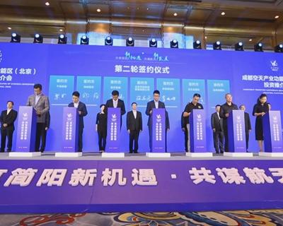 成都空天産業功能區(北京)投資推介會在北京舉行