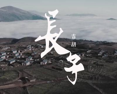"""四川兩件彝族特色作品入選""""中國夢""""主題新創作歌曲"""