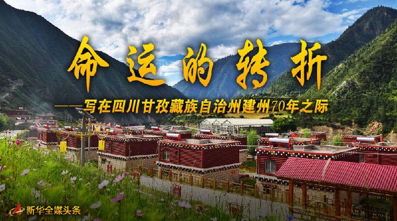 國社@四川|命運的轉折——寫在四川甘孜藏族自治州建州70年之際
