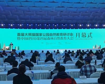 """明年起每年3月第二周為四川省""""自然教育周"""""""