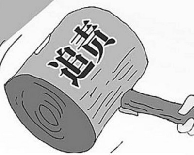 四川省纪委通报4起诬告陷害典型事例
