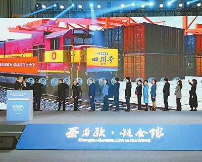 """中歐班列國際供應鏈聯盟在成都成立 """"班列+""""加出全球大市場"""