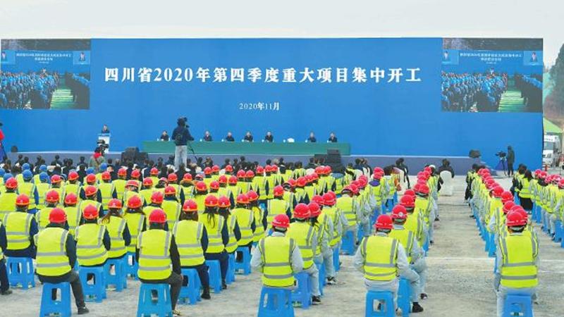 四川省2020年第四季度重大項目集中開工 彭清華宣布開工 尹力講話